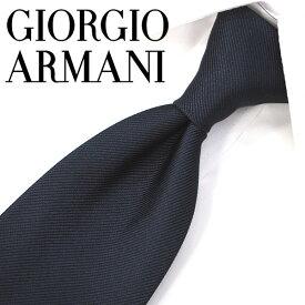 ジョルジオ・アルマーニ ネクタイ(8cm幅) GA118【GIORGIO ARMANI・アルマーニネクタイ】 ネイビー ネクタイ ブランド【送料無料】