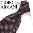 ジョルジオ・アルマーニ ネクタイ ボルドー/グレー 8cm幅 【GIORGIO ARMANI・アルマーニネクタイ】【ネクタイ ブ…