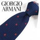 ジョルジオ・アルマーニ ネクタイ(8cm幅) GA73【GIORGIO ARMANI・アルマーニネクタイ】 グレー/ブルー ネクタイ ブ…