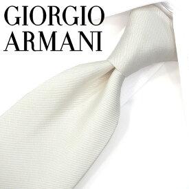 ジョルジオ・アルマーニ ネクタイ(8cm幅) GA87【GIORGIO ARMANI・アルマーニネクタイ】 ホワイト ネクタイ ブランド【送料無料】