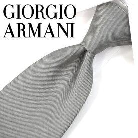 ジョルジオ・アルマーニ ネクタイ(8cm幅) GA88【GIORGIO ARMANI・アルマーニネクタイ】 グレー ネクタイ ブランド【送料無料】