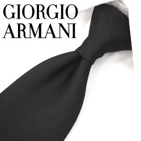 ジョルジオ・アルマーニ ネクタイ(8cm幅) GA89【GIORGIO ARMANI・アルマーニネクタイ】 ブラック ネクタイ ブランド【送料無料】