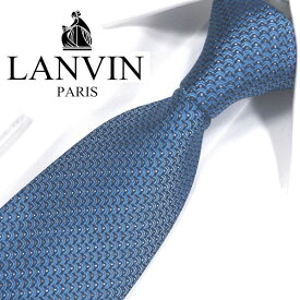 ランバン ネクタイ(8cm幅) LA71 【LANVIN・ランバンネクタイ・ネクタイ ブランド】 ネイビー 【送料無料】