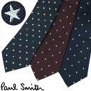 ポールスミス ネクタイ 全3柄 スター(星)柄 8cm幅 【Paul Smith・ポールスミスネクタイ】【ネクタイ ブランド・…