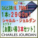 シャルル・ジョルダン ネクタイ【CHARLES JOURDAN・シャルル・ジョルダンネクタイ】 【お買い得3本セット】3本選ん…