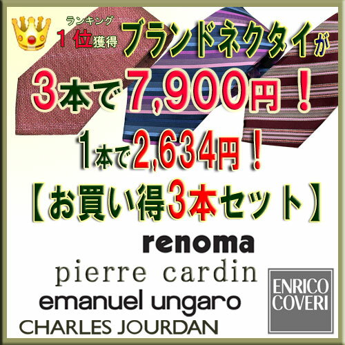 イタリア製 ブランドネクタイ【お買い得3本セット】3本選んで7,900円!【送料無料】