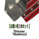 ヴィヴィアン ネクタイ【お買い得2本セット】【Vivienne Westwood・ヴィヴィアンネクタイ】 ヴィヴィアン ウエストウ…