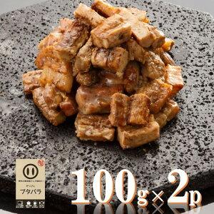 【送料無料】ぜっぴんブタバラ炭火焼 100g×2パック おつまみ 豚肉 常温保存