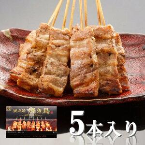 【送料無料】炭火焼き鳥串焼 5本入り 焼き鳥 おつまみ 豚バラ 豚肉 常温保存