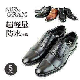 防水仕様 超軽量 ビジネスシューズ紳士靴 革靴 メンズAIR GRAM/エアグラム1721 1722 1723 1724BLACK BROWN ブラック ブラウン紐 ビット ローファー Uチップ ストレートチップ防水 軽量 カップインソール