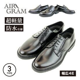 防水仕様 超軽量 ビジネスシューズ 幅広4E紳士靴 革靴 メンズAIR GRAM/エアグラム1725 1726 1727BLACK ブラック紐 ビット ローファー プレーントゥ Uチップ防水 軽量 カップインソール