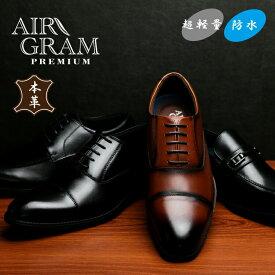 ビジネスシューズ 本革 超軽量 防水 紳士靴 革靴 メンズ AIR GRAM エアグラム 3321 3322 3323内羽根 外羽根 紐 ビット ストレートチップ スワールモカシン 幅広3E ふかふかインソール 衝撃吸収 サポート カップインソール