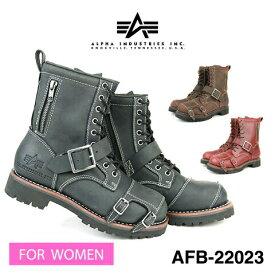 ALPHA INDUSTRIES アルファインダストリーズafb-22023バイカー ブーツ レディース ブランド本革 牛革 オイルレザー GOODYEAR WELT グッドイヤー ウエルト内側ジッパー 靴紐