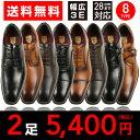 ビジネスシューズ 8種類から選べる 福袋 2足セット 28cm 対応BENE FORCE ベネフォース8111 8112 8113紳士靴 革靴 メンズ紐 モンクストラップ ストレートチップ スワールモ