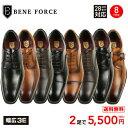 ビジネスシューズ 8種類から選べる 福袋 2足セット 28cm 対応BENE FORCE ベネフォース8111 8112 8113紳士靴 革靴 メン…