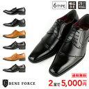 ビジネスシューズ6種類から選べる 福袋 2足セット 28cm 対応BENE FORCE ベネフォース8114 8115 8116BLACK BROWN WINE紳士靴 革靴 メンズビット 紐 ベルト Uチップ ナナメチップ