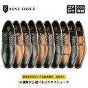 在庫処分価格 10種類から選べる 快適 ビジネスシューズ!28.0cm対応BENE FORCE/ベネフォース8221 8222 8223 8224BLACK BROWN DARK BROWN紳士靴 革靴 メンズ紐 ビット ストレートチップ スワールモカシン