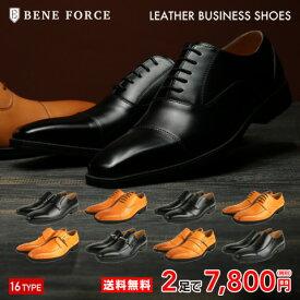 本革 ビジネスシューズ 16種類から選べる 福袋 2足 セット 24.5cm 29cm 対応BENE FORCE ベネフォース8311 8312 8313 8314 8315 8316 8317 8318ブラック ブラウン紳士靴 革靴 メンズ靴ひも モンクストラップ ストレートチップ ビット