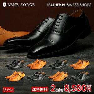 本革 ビジネスシューズ 16種類から選べる 福袋 2足 セット 24.5cm 29cm 対応BENE FORCE ベネフォース8311 8312 8313 8314 8315 8316 8317 8318ブラック ブラウン紳士靴 革靴 メンズ靴ひも モンクストラップ スト