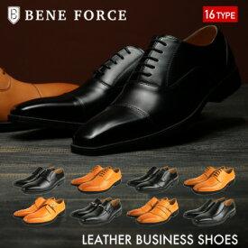 半額以下 期間限定 16種類から選べる 定番 本革 ビジネスシューズ !24.5cm から 29.0cm 対応BENE FORCE/ベネフォース紳士靴 本革 革靴 メンズブラック ブラウン靴ひも モンクストラップ ストレートチップ スワールモカシン ビット