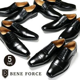 5種類から選べる 定番 ビジネスシューズ !24.5cm から 29.0cm 対応BENE FORCE/ベネフォース紳士靴 本革 革靴 メンズブラック 黒靴ひも ストレートチップ プレーントゥ スワールモカシン ビット スリッポン