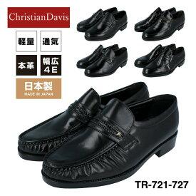 ChristianDavis クリスチャンデイビスTR-721-727ビジネスシューズ 5デザイン ブラック 黒 スリッポン メンズ3E 本革 革靴 日本製