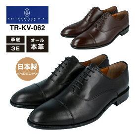 KEITHVALLER U.K. LONDON キースバリーTR-KV-062ビジネスシューズ オールレザー メンズ3E 本革 革靴 革底 日本製