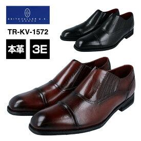 KEITHVALLER U.K. LONDON キースバリーTR-KV-1572ビジネスシューズ メンズ スリッポン3E 本革 バッファローカーフ 革靴