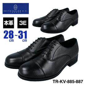 KEITHVALLER U.K. LONDON キースバリーTR-KV-885 TR-KV-887ビジネスシューズ メンズキングサイズ 大きいサイズ3E 本革 革靴