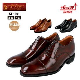 KITAJIMA 北嶋製靴工業所KI-1301ヒールアップシューズ ビジネスシューズ メンズ4E 内羽根 ストレートチップ 本革 革靴 日本製 6cmUP