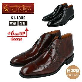 KITAJIMA 北嶋製靴工業所KI-1302ヒールアップシューズ ビジネスシューズ ブーツ メンズ6cmUP 3E 牛革 ウイングチップ ロングノーズ 本革 革靴 日本製 黒 ワイン