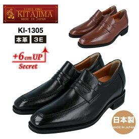 KITAJIMA 北嶋製靴工業所KI-1305ヒールアップシューズ ビジネスシューズ メンズ6cmUP 3E 牛革 ローファー スリッポン 本革 革靴 日本製 黒 茶