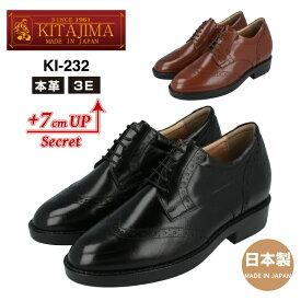KITAJIMA 北嶋製靴工業所KI-232ヒールアップシューズ ビジネスシューズ メンズ7cmUP 3E カンガルー革 ウイングチップ 本革 革靴 日本製