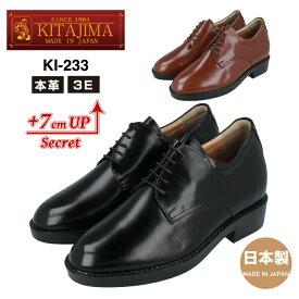 KITAJIMA 北嶋製靴工業所KI-233ヒールアップシューズ ビジネスシューズ メンズ7cmUP 3E カンガルー革 プレーン 本革 革靴 日本製 黒 茶