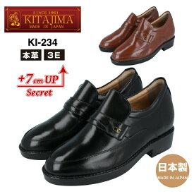 KITAJIMA 北嶋製靴工業所KI-234ヒールアップシューズ ビジネスシューズ メンズ7cmUP 3E カンガルー革 スリッポン 本革 革靴 日本製 黒 茶