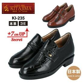 KITAJIMA 北嶋製靴工業所KI-235ヒールアップシューズ ビジネスシューズ メンズ7cmUP 3E カンガルー革 スリッポン モカ 本革 革靴 日本製 黒 茶