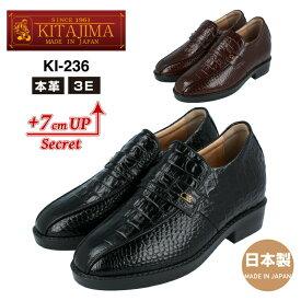 KITAJIMA 北嶋製靴工業所KI-236ヒールアップシューズ ビジネスシューズ メンズ7cmUP 3E 牛革 型押し クロコ調 スワローモカ 本革 革靴 日本製 黒 茶