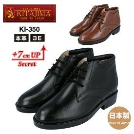 KITAJIMA 北嶋製靴工業所KI-350ヒールアップシューズ ビジネスシューズ ブーツ メンズ7cmUP 3E ソフト牛革 ロングノーズ チャッカーブーツ 本革 革靴 日本製 黒 茶