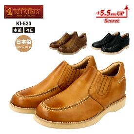 KITAJIMA 北嶋製靴工業所KI-523ヒールアップシューズ カジュアルシューズ スリッポン メンズ4E サイドゴア 本革 革靴 日本製 5.5cm UP