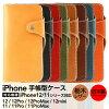 本革iPhone1112ケースカバーアイフォンスマホメンズレディースユニセックスシンプル便利機能的日本製栃木レザーおしゃれプレゼントギフト