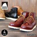 ブーツ メンズ 本革 ブランドSIERRA DESIGNS シエラデザインズSD5007シエラ ワーク ブーツ 牛革送料無料