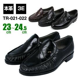 TROBELL トローベルTR-021 TR-022ビジネスシューズ メンズスモールサイズ 小さいサイズ3E 本革 革靴