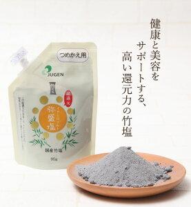 超還元弥盛塩 つめかえ用90g|国産竹塩 毎日の食卓におすすめの還元塩 食塩としてだけでなく、お風呂での入浴剤 やボディマッサージにも!