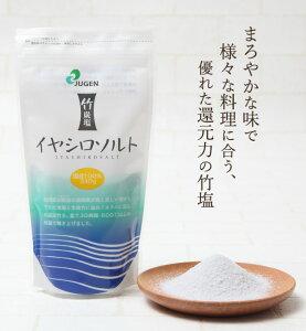 イヤシロソルト(スタンドパック)240g|国産竹塩 毎日の食卓におすすめの還元塩 食塩としてだけでなく、お風呂での入浴剤 やボディマッサージにも!