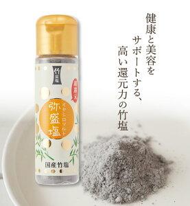 超還元弥盛塩 20g 国産竹塩 毎日の食卓におすすめの還元塩 食塩としてだけでなく、お風呂での入浴剤 やボディマッサージにも!持ち運びに便利な携帯用タイプ