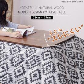 こたつテーブル 布団がズレにくい 正方形 75cm×75cm 炬燵 コタツ シンプル 木目 天然木 ナチュラル ウォールナット ウォルナット 北欧 おしゃれ モダン リビングテーブル センターテーブル