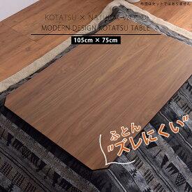 こたつテーブル 布団がズレにくい 長方形 105cm×75cm 炬燵 コタツ シンプル 木目 天然木 ナチュラル ウォールナット ウォルナット 北欧 おしゃれ モダン リビングテーブル センターテーブル