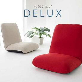 座いす 座椅子 リクライニング 健康座いす イス クッション椅子 コンパクト 折り畳み 腰痛 低反発 国産 日本製 リラックス おしゃれ シンプル