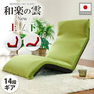 座いす 座椅子 健康座いす 腰痛 リクライニングチェア 角度調節 角度変更 背中 イス 椅子 国産 日本製 リラックス おしゃれ モダン シンプル 北欧 コンパクト 折りたたみ