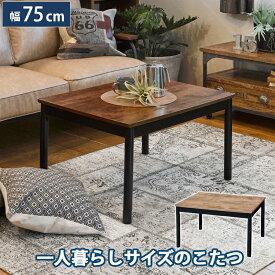 こたつ コタツ テーブル リビングテーブル リアルウッド 木目 継ぎ足 高さ調節 シンプル 北欧 ノルディック おしゃれ 一人暮らし コンパクト 長方形 75×60cm アンティーク 安い 省エネ
